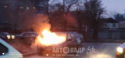 В Курске горела иномарка