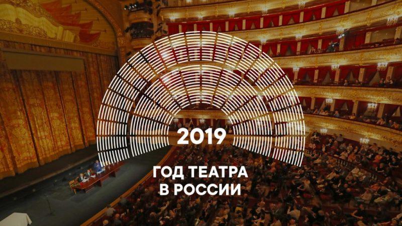 Сегодня в Курске торжественно завершится Год Театра