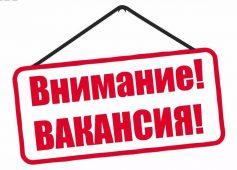 В редакцию газеты «Курская правда» требуется журналист с опытом работы.