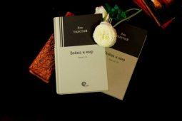 Курян приглашают отметить 150-летие со дня публикации «Войны и мира»