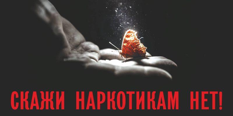 В Курске с начала года раскрыли 192 преступления по наркотикам