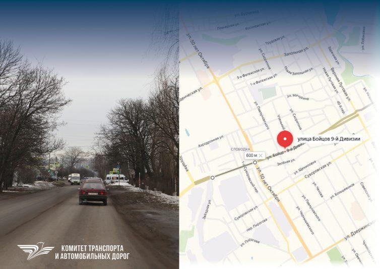 В Курске улицу Бойцов 9-й Дивизии расширят до 4 полос