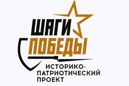 Стартовал историко-патриотический проект «Шаги Победы»