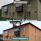 За прошлый год в Курской области капитально отремонтировали 247 домов