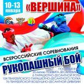 В Курске пройдут Всероссийские соревнования «Вершина»