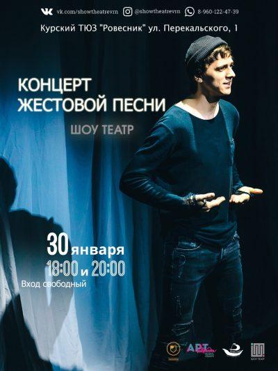 Курян приглашают на концерт жестовой песни