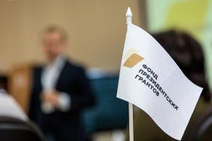 Курские проекты получат гранты Президента России