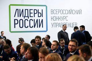 Сергей Кириенко объявил о запуске нового конкурса для будущих политиков  и законотворцев «Лидеры России. Политика»