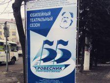 Курскому ТЮЗу исполняется 55 лет