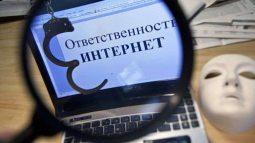 Курская прокуратура оштрафовала подростка за экстремизм