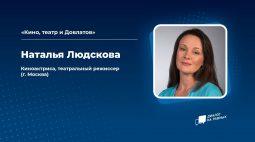 В Курске «Диалог на равных» пройдет с Натальей Людсковой
