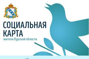 В регионе разработали дизайн  социальной карты жителя Курской области