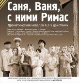 Курский драмтеатр готовит постановку к 75-летию Победы