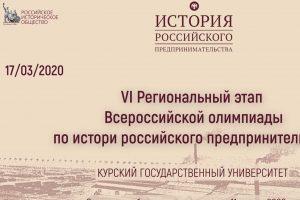 Куряне проверят знания истории российского предпринимательства