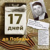 Считаем дни до Победы: на фронт в 18 лет