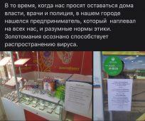 В Курской области в ювелирном магазине продают зубную пасту