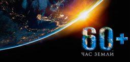 Курян поблагодарили за участие в акции «Час Земли-2020»