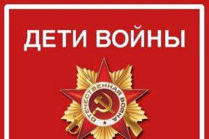 В Курске дети войны получат выплату ко Дню Победы
