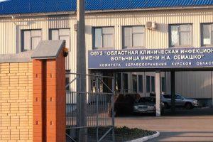 В Курской области еще 71 человек заболел коронавирусом