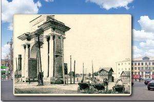 Ворота истории, или… История города в фотографиях