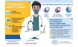 Курянам рассказали о новых возможностях медицинского страхования