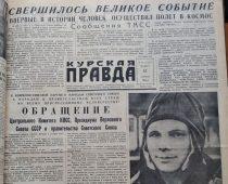 """О чем писала """"Курская правда"""" 12 апреля 1961 года?!"""