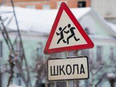 В Курской области рядом со школами не было дорожных знаков