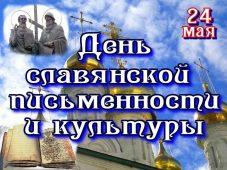 Куряне отпразднуют День славянской письменности онлайн