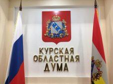 Курская областная Дума приняла 11 законопроектов