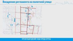 Пилотный проект дизайн-кода в Курске реализуют на улице Ленина