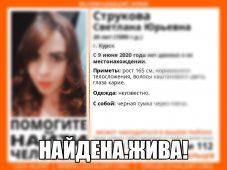 В Курской области нашли пропавшую 20-летнюю девушку