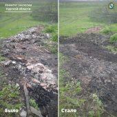 В Курской области ликвидировали очередную свалку