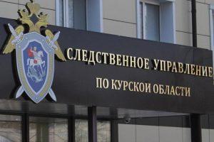 В Курской области 15 лет не могут раскрыть дело об убийстве девушки