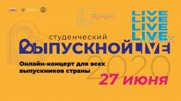 Курские студенты смогут посетить всероссийский онлайн-выпускной