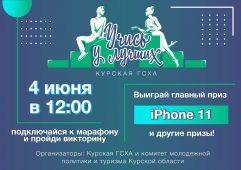 Курская СХА проведет онлайн-марафон «Учись у лучших!»