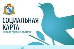 Представили возможности  карты жителя Курской области