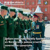 Курские близнецы награждены военным комиссаром