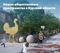 Пять курских городов принимают участие в конкурсе от Минстроя