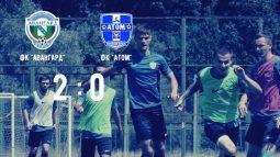 Курский «Авангард» в первом товарищеском матче с «Атомом» одержал победу