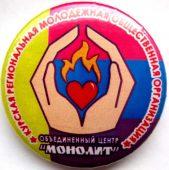 Курский центр Монолит празднует 25-летие