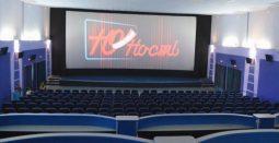 В Курске с 20 июля кинотеатры ждут посетителей