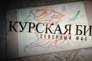 Главный редактор «Курской правды» сняла фильм  об Огненной дуге