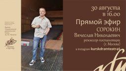 Подписчики «Курской правды» возьмут интервью у столичного режиссера