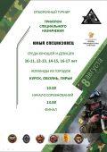В субботу в Курске пройдет турнир по триатлону