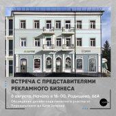 Курские рекламщики обсудят внедрение дизайн-кода на Ленина