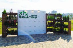 Куряне участвуют в IV открытом форуме «Зеленая столица» в Старом Осколе
