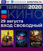 В Курске 29 августа пройдет ночь кино