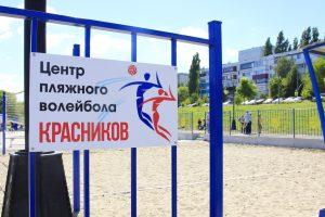 Под Курском при поддержке атомщиков открыли волейбольную площадку