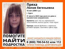 В Курске пропала 15-летняя школьница