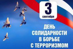 В Курске в День солидарности в борьбе с терроризмом пройдут мероприятия